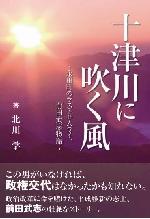 十津川に吹く風 ~天命に生きるラストサムライ、前田武志物語~