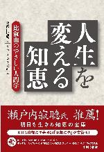 人生を変える知恵 ~比叡山のやさしい人間学~