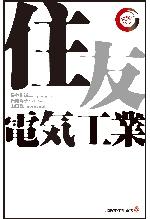 リーディングカンパニーシリーズ第二弾「住友電気工業」
