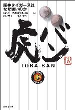 toraban-h